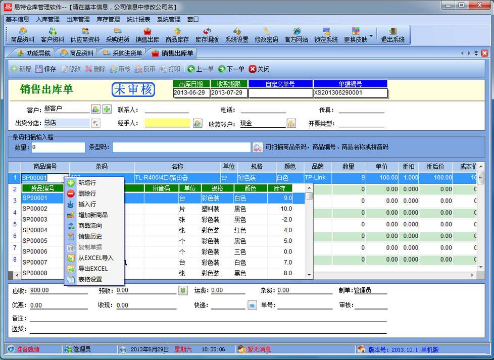 易特堆栈解决软件(客 栈解决系统,库存解决软件