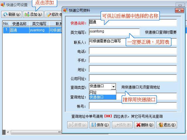 易特软支持快递查询接口,可直接在软件销售单上录入快递单号进行跟踪 【基础数据】----【快递设置】,打开如图所示,添加,输入快递公司名称,英文缩写(快递接口用,错了查询不到) 查询类型: 快递接口:则需要正确的英文缩写。 网址:无须英文缩写,直接调用快递公司网站的网址进行查询,两种用一种方法即可。 网址示例:申通查询地址,http://query1.